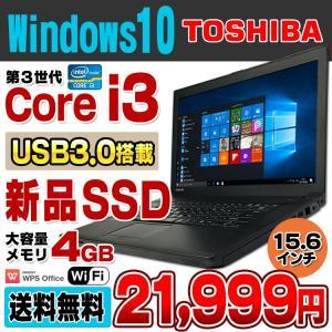ノートパソコン 中古 新品SSD128GB搭載 東芝 dynabook Satellite B553/J 15.6型ワイド Core i3 3110M メモリ4GB DVDマルチ Windows10 Pro 64bit WPS Office付き|alpaca-pc