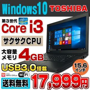 ノートパソコン 中古 東芝 dynabook Satellite B553/J 15.6型ワイド Core i3 3110M メモリ4GB HDD320GB DVDマルチ Windows10 Pro 64bit Kingsoft WPS Office付き|alpaca-pc