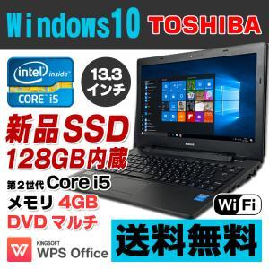 ノートパソコン 中古 新品SSD128GB搭載 東芝 dynabook R731 13.3型ワイド Corei5 2520M メモリ4GB DVDマルチ 13.3型ワイド Windows10 Pro 64bit WPS Office付き|alpaca-pc