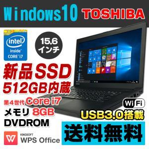 ノートパソコン 中古 新品SSD512GB 東芝 dynabook Satellite B554/K 15.6型ワイド 第4世代 Core i7 4600M メモリ8GB DVDROM Windows10 Pro 64bit WPS Office付き|alpaca-pc