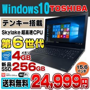 新品SSD256GB搭載 東芝 dynabook B45 15.6型ワイド ノートパソコン 第6世代 Celeron 3855U メモリ4GB USB3.0 テンキー Windows10 Pro 64bit WPS Office付 中古|alpaca-pc