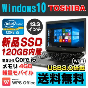 新品SSD120GB搭載 東芝 dynabook R732/F 13.3型ワイド ノートパソコン Corei5 3320M メモリ4GB 13.3ワイド USB3.0 Windows10 Pro 64bit WPS Office付き 中古|alpaca-pc