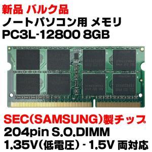 新品 バルク1年保証 送料無料 ノートパソコン用 メモリ PC3L-12800 DDR3L 1600 8GB RAM 低電圧対応 各種メーカー製 16チップ