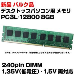 新品 バルク 1年保証 デスクトップパソコン用 メモリ PC3L-12800 DDR3L 1600 8GB RAM 240pin DIMM 1.35V (低電圧) - 1.5V 両対応 各種メーカー製 16チップ