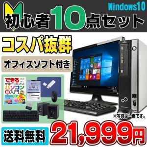 初心者PC入門セット Windows10 おまかせデスク 20型ワイド液晶セット 富士通 NEC デュアルコア 4GB 250GB DVDROM Windows10 64bit WPS Office付き 中古|alpaca-pc
