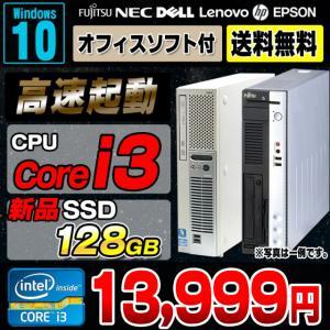 デスクトップ 中古 Windows10 新品SSD128GB おまかせデスク Core i3 メモリ4GB DVDROM Windows10 Pro 64bit WPS Office付き 中古パソコン|alpaca-pc