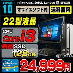 デスクトップ 中古 Windows10 新品SSD128GB おまかせデスク Core i3 22型ワイド液晶セット メモリ4GB DVDROM Windows10 Pro 64bit WPS Office付き 中古パソコン|alpaca-pc