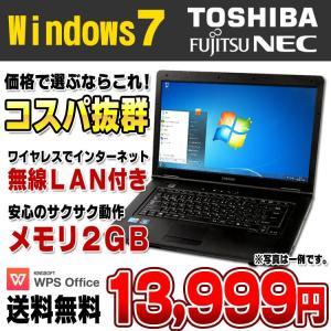 中古 ノートパソコン ノートPC Windows7 おまかせノートPC メモリ2GB HDD160GB DVDROM 15型ワイド Office付き