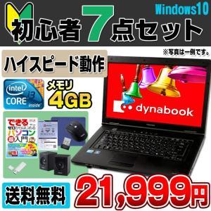 初心者PC入門セット 中古 Windows10 おまかせノート Corei3 メモリ4GB HDD250GB DVDROM Office付き 竹|alpaca-pc