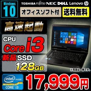 ノートパソコン 中古 新品SSD128GB Core i3 おまかせノートPC メモリ4GB DVDROM 15インチ ワイド Windows10 64bit Office付き 中古ノートパソコン 中古パソコン|alpaca-pc