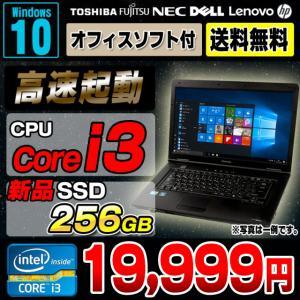 ノートパソコン 中古 新品SSD256GB Core i3 おまかせノートPC メモリ4GB DVDROM 15インチ ワイド Windows10 64bit Office付き 中古ノートパソコン 中古パソコン|alpaca-pc
