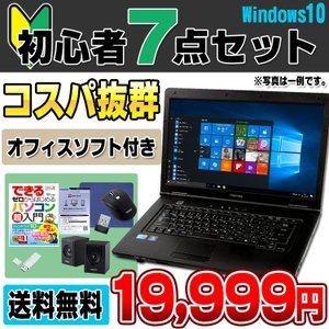 初心者PC入門セット Windows10搭載 14インチワイド以上 店長おまかせノート メモリ4GB HDD250GB DVDROM Office付き ノートパソコン 中古 梅|alpaca-pc