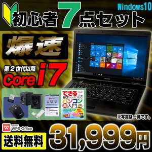 初心者PC入門セット Windows10 Corei7 中古パソコン 中古ノートパソコン 店長おまかせノートPC 15.6型ワイド メモリ4GB HDD250GB DVD  WPS Office付き 中古|alpaca-pc