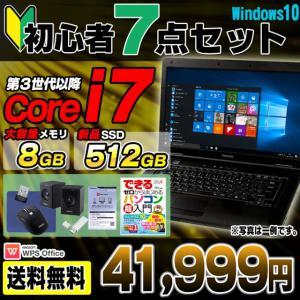 初心者PC入門セット Windows10 Corei7 新品SSD512GB 中古パソコン 中古ノートパソコン メモリ8GB 店長おまかせノートPC 15.6型ワイド Corei7 DVD WPS Office付き|alpaca-pc