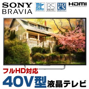 液晶テレビ 中古 箱有り SONY BRAVIA KJ-40W700C 40V型 地上デジタル BSデジタル 110度CSデジタル HDMI フルHD 純正リモコン・B-CASカード付属 alpaca-pc