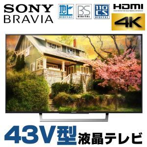 液晶テレビ 中古 箱有り 4Kテレビ SONY BRAVIA KJ-43X8300D 43V型 地上デジタル BSデジタル 110度CSデジタル HDMI 4K 純正リモコン・B-CASカード付属|alpaca-pc