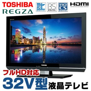 中古 東芝 REGZA 32ZP2 32V型 液晶テレビ ブラック 地上デジタル BSデジタル 110度CSデジタル HDMI フルHD 純正リモコン・B-CASカード|alpaca-pc