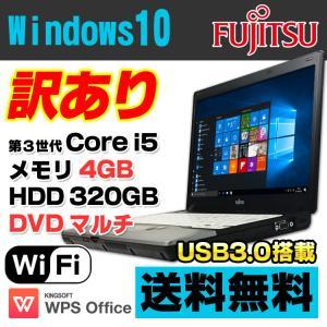 訳あり品 富士通 LIFEBOOK P772/F 12.1型ワイド ノートパソコン Core i5 3320M メモリ4GB HDD320GB DVDマルチ USB3.0 Windows10 Pro 64bit WPS Office付き 中古|alpaca-pc