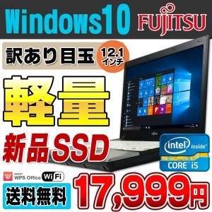 訳あり 軽量 WPS Office付き 富士通 LIFEBOOK P772/G 12.1型ワイド ノートパソコン Core i5 3320M以上 4GB 新品SSD 128GB Windows10 Pro 64bit 中古パソコン|alpaca-pc