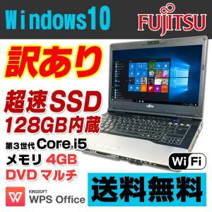 訳あり品 SSD128GB搭載 富士通 LIFEBOOK S752/F Core i5 3320M メモリ4GB DVDマルチ 14インチ 無線LAN Windows10 Pro 64bit Office付き 中古 ノートパソコン|alpaca-pc