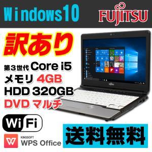 訳あり品 富士通 LIFEBOOK S762/F Core i5 3320M メモリ4GB HDD320GB DVDマルチ 13.3インチ 無線LAN Windows10 Pro 64bit Office付き 中古 ノートパソコン|alpaca-pc