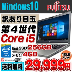 ノートパソコン 中古 訳あり品 新品SSD256GB 富士通 LIFEBOOK E754/H 第4世代 Core i5 4300M メモリ4GB 15.6インチ テンキー Windows10 Pro 64bit Office付き|alpaca-pc