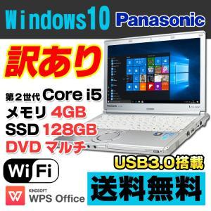 訳あり品 Panasonic Let's note CF-SX1 12.1型ワイド ノートパソコン Corei5 2540M メモリ4GB SSD128GB DVDマルチ Windows10 Pro 64bit WPS Office付き 中古|alpaca-pc