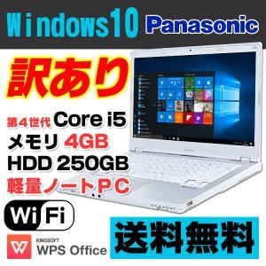 [メーカー] Panasonic [型番] Let's note CF-LX3 [OS] Windo...