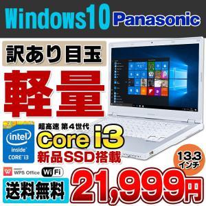 訳あり品 ノートパソコン 中古 Webカメラ 新品SSD128GB Panasonic Let's note CF-LX3 14型ワイド 第4世代 Corei3 4010U メモリ4GB Windows10 Pro 64bit Office付|alpaca-pc