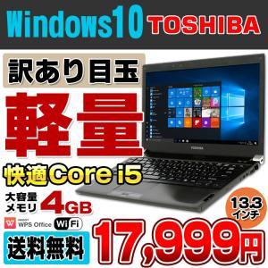 訳あり品 東芝 dynabook R731 13.3型ワイド ノートパソコン Corei5 2520M メモリ4GB HDD250GB 13.3インチワイド Windows10 Pro 64bit WPS Office付き 中古|alpaca-pc