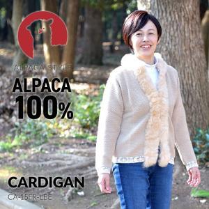 アルパカは、ウールよりも保温性に優れていて、とても暖かく軽量で保湿力にも優れているところが大きな魅力...
