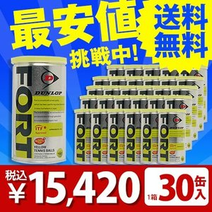 DUNLOP ダンロップ ランドリーバッグブレゼント付 送料無料 テニス ボール フォート  FORT 2球×30缶 60球 DFDYL2 硬式テニスボール 1箱 箱売り ケース販売
