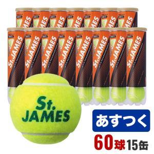 DUNLOP ダンロップ テニスボール セントジェームス St.JAMES 新パッケージ 4球×15缶 60球 箱売り STJAMES I 4 CS60 STJAMESE4T