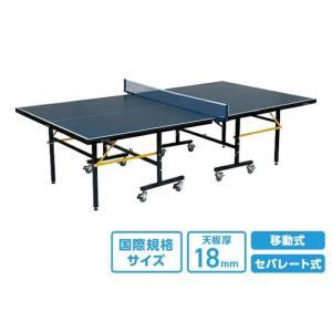 イグニオ 卓球台 国際規格サイズ セパレート式 エキスパート&アスリート 移動キャスター付 代引可能 IG-2PG0026 カラー ネイビー IGNIO|alpen-group