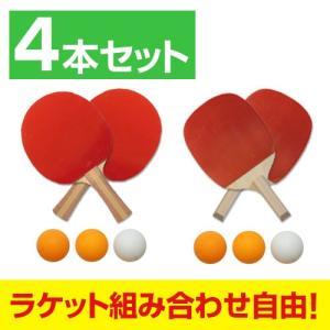 イグニオ IGNIO 卓球 選べる ラケットセット 2本組×2 シェークハンド ペンホルダー|alpen-group