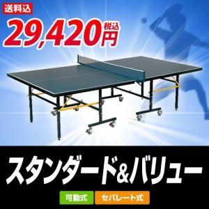 卓球台 国際規格サイズ セパレート式 スタンダード&バリュー 移動キャスター付 NBL16