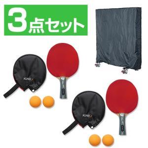 イグニオ IGNIO 卓球 シングルスセット ラケット ケース付 2本+卓球台カバー alpen-group