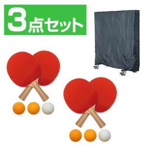 イグニオ IGNIO 卓球 ダブルスセット ラケット2本組×2+卓球台カバー alpen-group