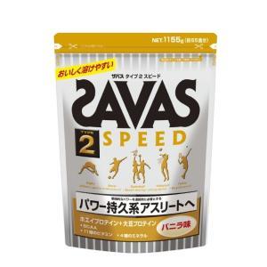 ザバス(SAVAS) タイプ2 スピード バニラ味 1155g (55食分) プロテイン (CZ7326)|alpen-group