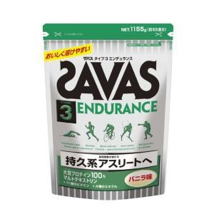 ザバス(SAVAS) タイプ3 エンデュランス バニラ味 1155g (約55食分) (CZ7336...