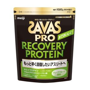 ザバス(SAVAS) ザバス プロ リカバリープロテイン グレープフルーツ味 1020g (約34食...