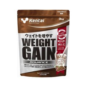 あすつく ケンタイ ウェイトゲインアドバンス ミルクチョコ味 3kg (K3320) プロテイン