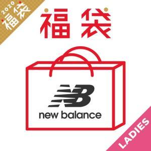 福袋2020 ニューバランス レディース LUCKY BAG L New Balance