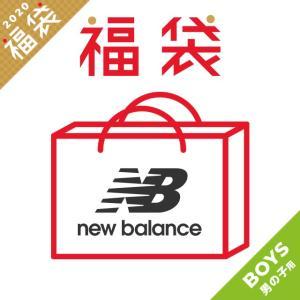 福袋2020 ニューバランス ジュニア キッズ・子供  LUCKY BAG J New Balance