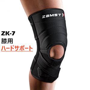 ザムスト ZK-7 膝用サポーター ハードサポート ZAMS...