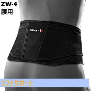 ザムスト ZW-4 腰用サポーター ソフトサポート ZAMS...