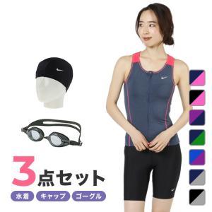 ナイキ レディース フィットネス水着 スイムキャップ ゴーグル付き3点セット (298375) 水泳 女性用 スイムウェア セパレート 水着 NIKE