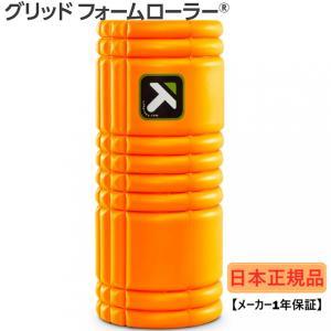 トリガーポイント グリッドフォームローラー GRID Foam Roller オレンジ 04402 ...