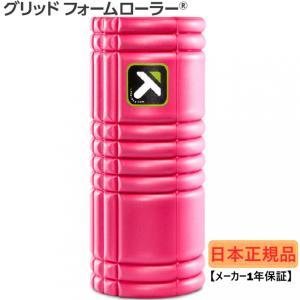 トリガーポイント グリッドフォームローラー GRID Foam Roller ピンク 04404 ス...