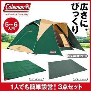 コールマン タフワイドドームIV/300スタートパッケージ 2000031859 キャンプ ドームテ...